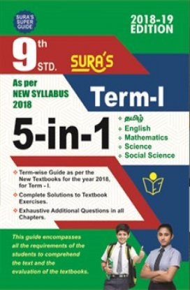 Buy 9th Standard Guides | TamilNadu State Board | Online