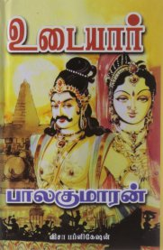 Udaiyar (History of Cholas) / உடையார் - Part 1