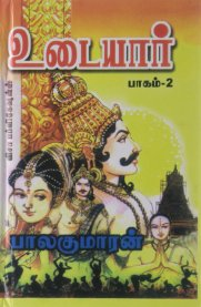 Udaiyar (History of Cholas) [உடையார்] - Part 2