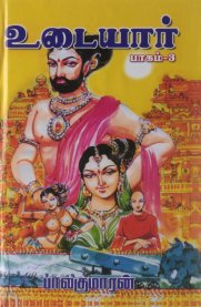 Udaiyar (History of Cholas) [உடையார்] - Part 3