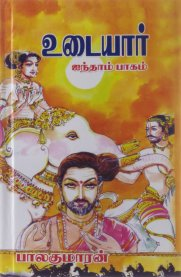 Udaiyar (History of Cholas) [உடையார்] - Part 5