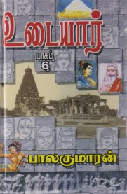 Udaiyar (History of Cholas) [உடையார்] - Part 6