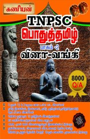 Kaniyan's TNPSC Podhu Tamil Question Bank - Part 2