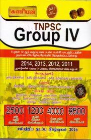 Kaniyan's TNPSC Group IV
