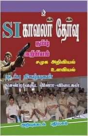 TamilNadu Police SI Exam - Current Events & Previous Years Solved Papers
