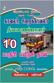 TamilNadu Police Exam Constable, Jail Warders, Fire Service - Men and Women - 10 Practice Test Papers