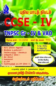 TNPSC Group IV & VAO Exam Book