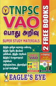 Eagle's Eye TNPSC VAO General Knowledge Super Study Material [Main Book with 2 Free Books]