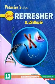 12th Standard Premier's Lite Quick Refresher Biology (Tamil Medium)