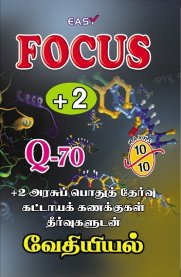 12th Standard Focus Chemistry Q-70 Compulsory Problems with Solutions [வேதியியல்]
