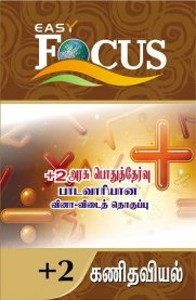 12th Standard Focus Mathematics Govt. Exam Unitwise Question Collection [கணிதவியல்]