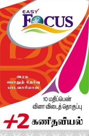 12th Standard Focus Mathematics 10 Marks Q&A [கணிதவியல்]