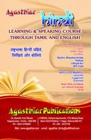 Agasthiar Hindi Learning & Speaking Course through Tamil and English
