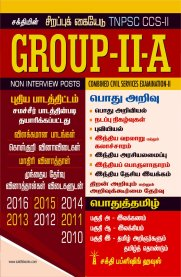 TNPSC Group II-A [Non Interview Posts] Combined Civil Services Exam-II General Studies & General Tamil