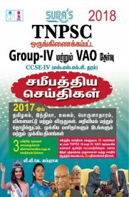 TNPSC CCSE 4 Group IV and VAO Current Events [சமீபத்திய செய்திகள்]
