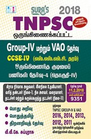 TNPSC Group IV & VAO CCSE-IV [Combined] All-in-One Complete Study Material