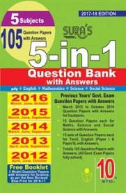 10th Standard 5-in-1 Question Bank