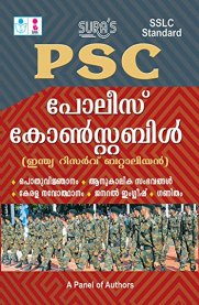 Kerala PSC Constable Armed Police Battalion Exam Book