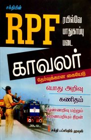 Railway Protection Force [RPF] Constables