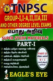 Eagle's Eye TNPSC General Knowledge [பொது அறிவு] - 2 Volume Book Set