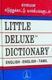 Little Deluxe Dictionary [English-English-Tamil]