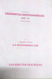 Ganamrutha Keerthana Malika - Part 4 - English