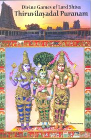 Divine Games of Lord Shiva - Thiruvilayadal Puranam - English