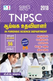 TNPSC Lab Assistant Exam Book (Tamil)