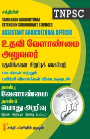 TNPSC Assistant Agricultural Officer Examination Book (Tamil)