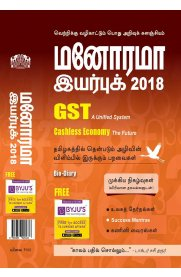 Manorama Year Book Tamil 2018