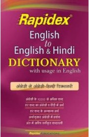 Rapidex English to English & Hindi Dictionary