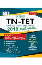 TN TET Paper I for 1st to 5th Standard Teachers