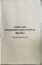 Tamil Nadu Government Office Manual (D.O.M) [Textbook]