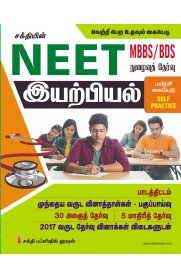 NEET Physics Previous Years Solved Papers and Objective Type Q&A [இயற்பியல்]