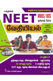 NEET Chemistry Previous Years Solved Papers and Objective Type Q&A [வேதியியல்]