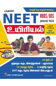 NEET Biology Previous Years Solved Papers and Objective Type Q&A [உயிரியல்]