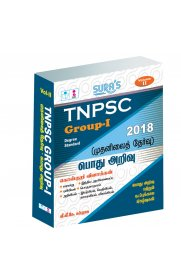 TNPSC Group I Preliminary Exam GK General Knowledge Book [2 Volume Book Set]