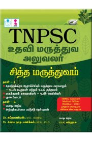 TNPSC Assistant Medical Officer (Siddha) Exam Book