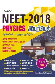 NEET Physics Unit wise Previous Solved Papers [English & Tamil] with 3 DVD