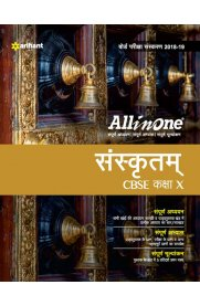 All in One Sanskrit CBSE Class 10th