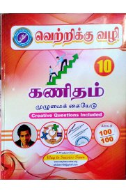 10th Standard Way To Success Maths Guide [கணிதம் ]