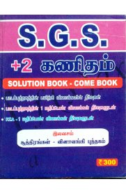 12th Standard S.G.S P.T.A Mathematics Solution Book - Come Book [கணிதம் ]