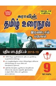 Routemybook - Buy SURA's 9th Standard Tamil (Samacheer) Exam Guide