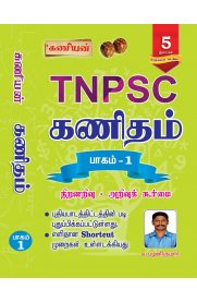 Kaniyan's TNPSC Maths -  Part 1