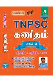 Kaniyan's TNPSC Maths - Part 2