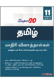 11th Standard Super 20 Sample Papers Tamil [தமிழ்]