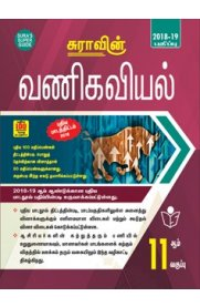 11th Standard (New Textbook) Commerce Exam Guide [வணிகவியல்]