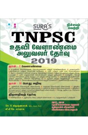 TNPSC Assistant Agriculture Officer Exam Book (Tamil)