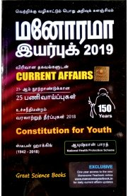 Manorama Year Book Tamil 2019