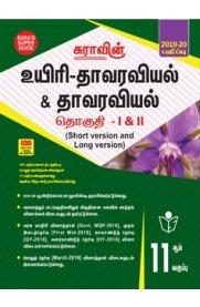 Routemybook - Buy 11th Standard Bio-Botany Volume-I Guide